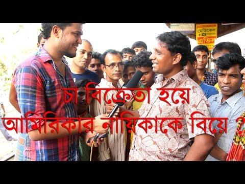 চা বিক্রেতা কে বিয়ে করলো নায়িকা    Bangla Funny Video   Fun    Banoyat Fun O Yat EP 6