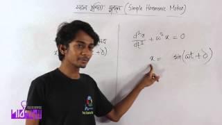 04. SHM Differential Equation Part 02 | সরল ছন্দিত স্পন্দনের অন্তরক সমীকরণ পর্ব ০২