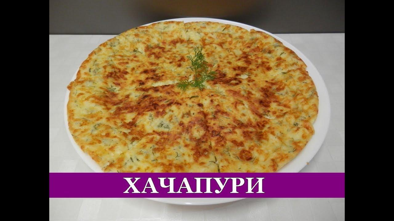 Хачапури простой рецепт на сковороде
