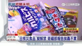「日核災食品」擬解禁 衛福部報告挨轟不實