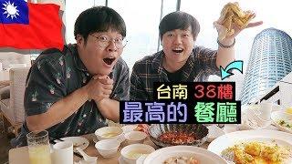 韓國歐巴去台南最高的38樓餐廳! 超豪華上海餐廳,醉月樓!