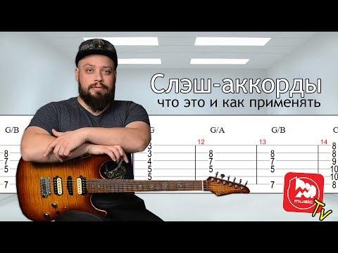 Слэш аккорды - уроки игры на электрогитаре