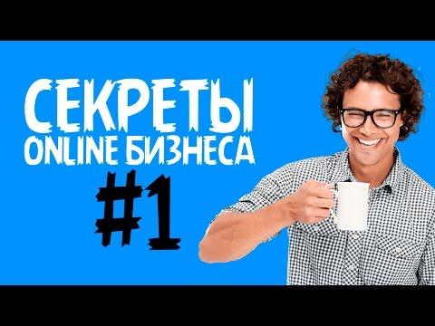 БИЗНЕС ЛАЙФАК #1