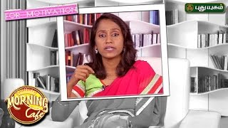 Motivation Speech for Women  | Morning Cafe  | 24/04/2017 | PUTHUYUGAM TV