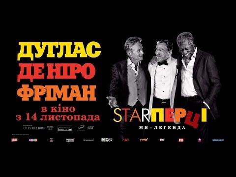 Старперцы 2013 фильм  в hd качестве - 6