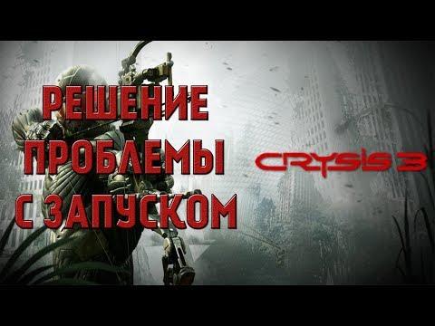 РеШеНиЕ ПрОбЛеМы С ЗаПуСкОм CRYSIS 3