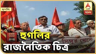 Lok Sabha Election 2019 - CHALTI HAWA - Political scenario of Hooghly at a glance| ABP Ananda