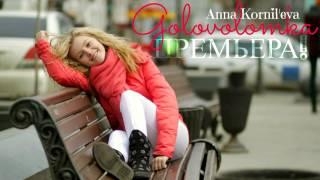 Анна Корнильева - Головоломка