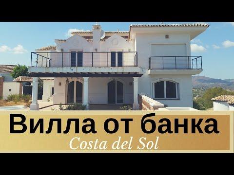 Недвижимость в испании на море от банков