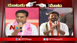 Revanth Reddy Counter to KTR Comments | Mataku Mata | NTV
