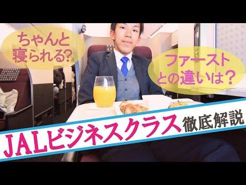 【時間術】JAL国際線 ビジネスクラスに乗った 空港第2/成功するプレゼンのコツ(スタート編)/『神・時間術…他関連動画