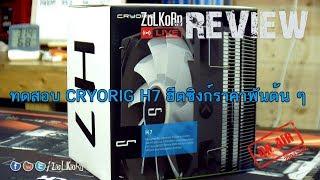 ทดสอบ CRYORIG H7 ฮีตซิงก์ราคาพันนิด ๆ จับชน RYZEN 7 1800X : ZoLKoRn on Live #120
