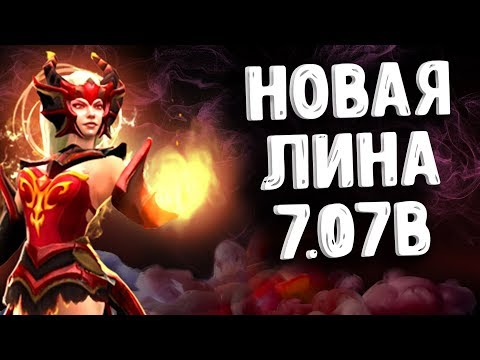 НОВАЯ ЛИНА 7.07B ДОТА 2 - LINA NEW PATCH 7.07B DOTA 2