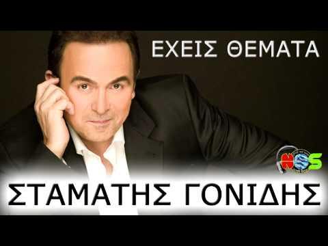 Stamatis Gonidis - Se Thelw