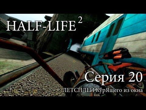 Half-Life 2 - Серия 20 КурЯщего из окна