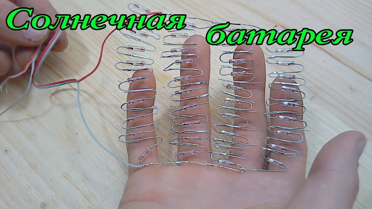 Своими руками солнечная энергия из диодов 11