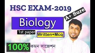 HSC Biology 1st paper Special Suggestion Exam-2019, Ismail hosen