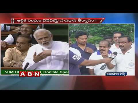 Public Opinion On TDP Sabha Hakkula Notices On PM Modi Over AP Bifurcation Promises | Visakha | RJY