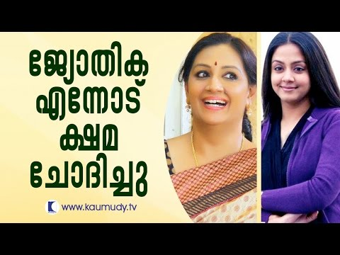 Jyothika apologised to me : Menaka   Kaumudy TV
