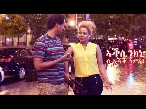 New Eritrean Music Isaac Simon (Aksinkni) 2013 official video