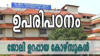 Higher education. Job guaranteed courses. Malayalam.Government and private sectors. .