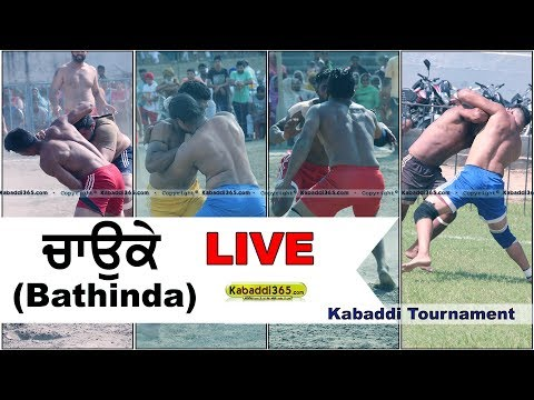 🔴 [Live] Chauke (Bathinda) Kabaddi Tournament  17 Jan 2018