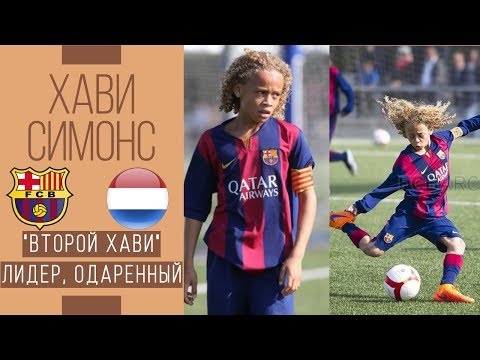 ХАВИ СИМОНС - 14-ЛЕТНИЙ ЛИДЕР И ВУНДЕРКИНД [#СкаутПодРукой]
