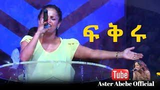 Aster Abebe live worship Fikeru - AmlekoTube.com