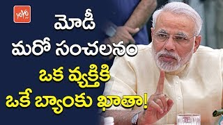 మోడీ మరో సంచలనం | PM Modi Another Sensational Decision on Banks