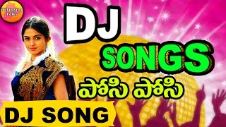 Poshi Poshi Dj | Private Comedy Dj Songs Telugu | Dj Songs | Telangana Dj Songs | New Folk Dj Songs