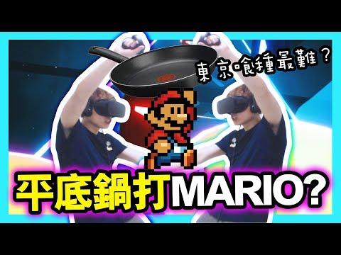 用平底鑊打Mario神曲?東京喰種100%Full combos Expert!【Beat Saber1分鐘懂得改Mod】