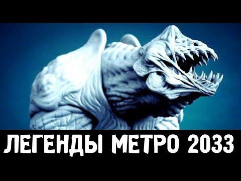 БОЛЬШАЯ МАМКА — ЛЕГЕНДЫ «МЕТРО 2033»