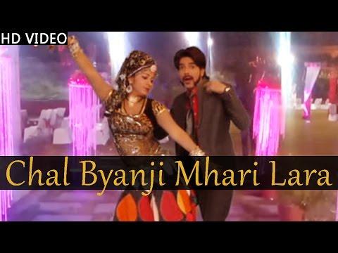 Rajasthani Dance Song | 'chal Byanji Mhari Lara' | Wedding Song | New Marwadi Dj Songs 2015 video