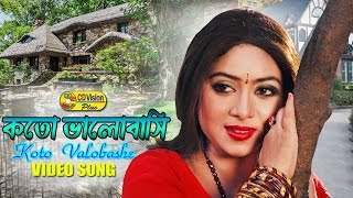 Kotho Valobashi Kije Valobashi | HD Movie Song | Shabnur & Omor Sany | CD Vision