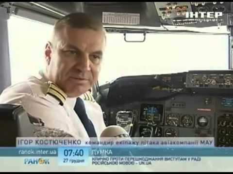 Як готується до рейсу літак МАУ