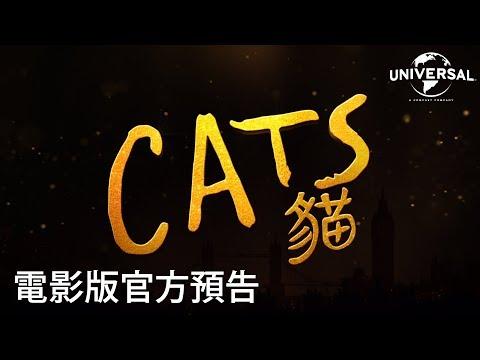 【CATS貓】首支中文預告 - 12月20日 隆重獻映
