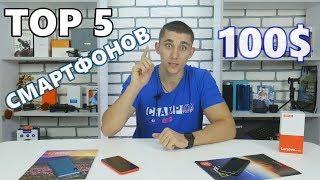 TOP 5 ЛЮТЫХ СМАРТФОНОВ до 100$ с распродаж 11.11.2018 на Aliexpress