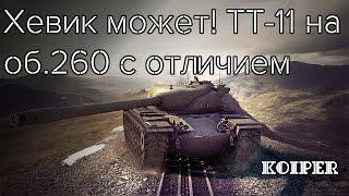 ЛБЗ ТТ-11 на об.260 с отличием