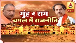 Ram Mandir: BJP Issues Whip To Its MPs | ABP News