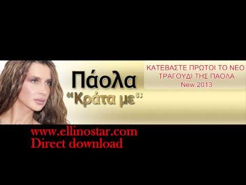 Paola Foka - Krata Me (new Promo 2013 No Spot) video
