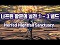 [블소/BNS] 너프된 태천 1-3넴 Nerfed Nightfall Sanctuary 1-3 bosses