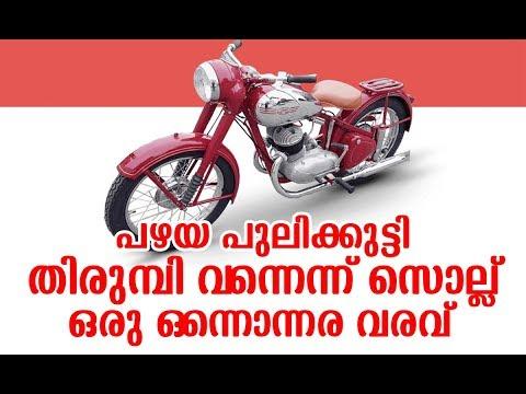 പഴയ പുലിക്കുട്ടി തിരുമ്പി വന്നെന്ന് സൊല്ല് | Jawa Motorcycles Unveil Date Announced