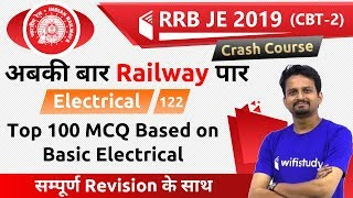 10:00 PM - RRB JE 2019 (CBT-2) | Electrical Engg by Ashish Sir | Top 100 MCQ on Basic Electrical