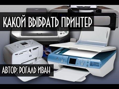 Видео как выбрать принтер для дома