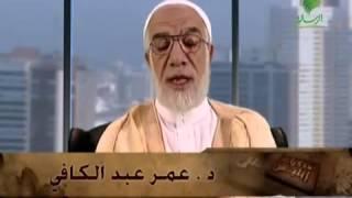 اخرجني من الجنة - مذكرات ابليس للشيخ عمر عبد الكافي - الحلقة 9