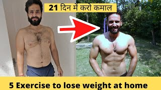 Lose Weight | 5 Exercises to lose Belly Fat | Exercises & Diet to lose weight | सिर्फ  21 दिन
