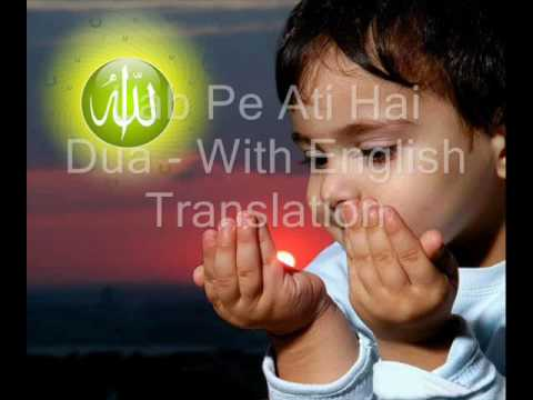 Lab Pe Aati Hai Dua Lyrics in Urdu & English Translation