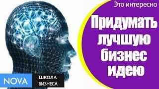 ➤ Как придумать лучшую бизнес идею? Тренировка мозга, чтобы создать лучшую бизнес идею