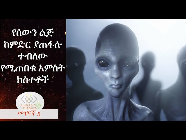 Things that are going to destroy human beings from earth, EthiopikaLink