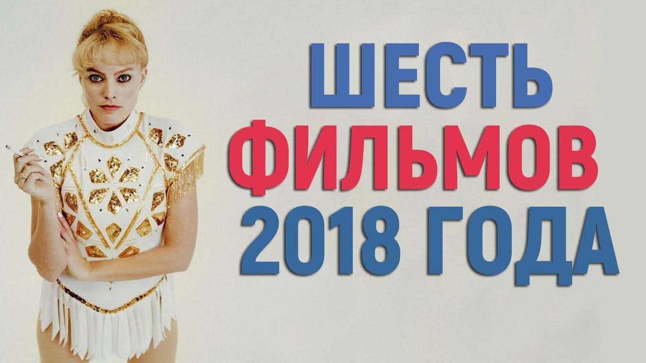 Фильм шесть 2018